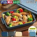 【9種レシピ付】GRILLER グリラー 陶器 ダッチオーブン オーブン料理 魚焼きグリル ロースター グリルパン グラタン皿…