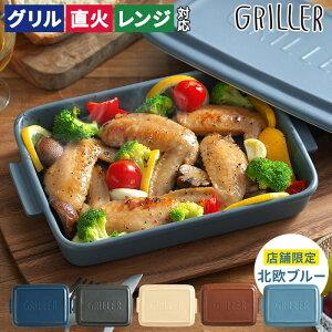 【9種レシピ付】GRILLER グリラー 陶器 ダッチオーブン オーブン料理 魚焼きグリル プレート ロースター グリルパン グラタン皿 ツールズ イブキクラフト 蒸し料理 ギフト 限定色 全5色 キャン