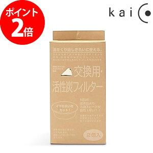 kaico オイルポット用フィルターレフィール2P カイコ 小泉誠 kaico kaiko オイルポット用フィルター 活性炭フィルター エコ キッチン雑貨