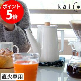 kaico コーヒーポット 鍋敷き「桜板」付 カイコ 小泉誠 kaiko やかん 琺瑯
