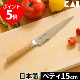 包丁 kai 貝印 コンポジット ステンレス ペティナイフ 15cm 【レビュー投稿で4つから選べる特典】