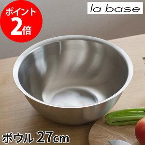 la base ラバーゼ ステンレスボウル 大 27cm LB-006 ボール 調理道具 キッチンツール 下ごしらえ シンプル おしゃれ 日本製 燕三条 有元葉子 大きい 深い