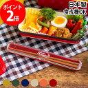 サブヒロモリ ミコノス 箸 ケースセット カトラリーセット ケース付 天然木 セット 日本製 シンプル おしゃれ お弁当 …