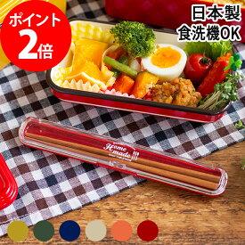 サブヒロモリ ミコノス 箸 ケースセット カトラリーセット ケース付 天然木 セット 日本製 シンプル おしゃれ お弁当 食洗機対応 はし 全6色