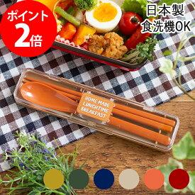 サブヒロモリ ミコノス 箸 スプーン ケースセット カトラリーセット ケース付 天然木 セット 日本製 シンプル おしゃれ お弁当 食洗機対応 はし 全6色 コンビセット