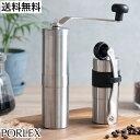 ポーレックス セラミックコーヒーミル 2 スタンダード ミニ(ゴムバンド付き) PORLEX コーヒーミル 手引き 手動 セラミ…