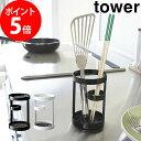 キッチンツールスタンド タワー (ツールスタンドタワー キッチンツールスタンド キッチン用品 台所収納 キッチン収納)
