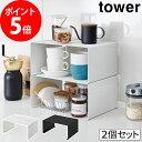 tower ラック キッチンスチール コの字ラック タワー L 2個セット 【ポイント10倍 送料無料】 ホワイト ブラック towe…