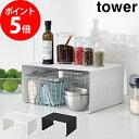 tower ラック キッチンスチール コの字ラック タワー L ホワイト ブラック tower キッチンラック ディッシュラック ス…