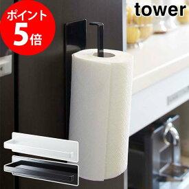 tower マグネット キッチンペーパーホルダー おしゃれ マグネット 冷蔵庫 tower マグネット タワー 山崎実業 スリム シンプル スチール ホワイト ブラック 白 黒