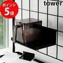 自立式メッシュパネル用 調味料ストッカーラック タワー 調味料ラック 調味料ストッカー メッシュパネル tower ワイヤ…