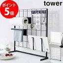 キッチン自立式メッシュパネル タワー 【ポイント10倍 送料無料】 メッシュパネル スタンド ワイヤーネット tower サ…