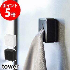 マグネットキッチンタオルホルダー タワー tower ホワイト ブラック 4248 4249 キッチン タオル掛け タオルハンガー タオル掛けハンガー 布巾かけ 布巾掛け 磁石 洗面所 タオル ハンガー タオル