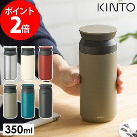 KINTO キントー トラベルタンブラー タンブラー 350ml 水筒 おしゃれ マグボトル