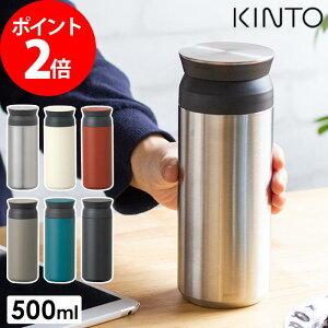 水筒 KINTO キントー トラベルタンブラー タンブラー 500ml おしゃれ マグボトル 保温 保冷 真空二重構造 ドリンクホルダー 持ち運び 丸洗い コーヒー カフェ ユニセックス ギフト 送料無料 母