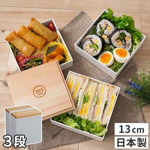 お弁当箱 365methods ホームデリボックス 13cm(3段) 日本製 重箱 電子レンジ対応 お重 550ml×3段 運動会 ランチボックス ホワイト おしゃれ かわいい シンプル ピクニック アウトドア ファミリー