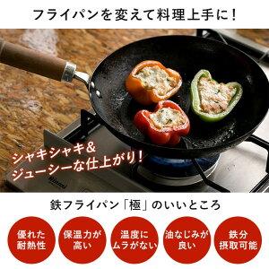 鉄のフライパンリバーライト極JAPANたまご焼大ガス火IH対応