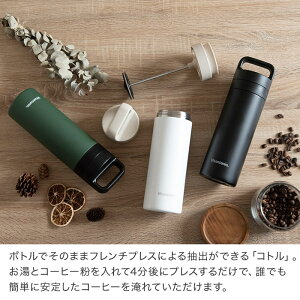vitantonioコーヒープレスボトルコトルcottoleVCB-10水筒ステンレスボトルコーヒーボトルマイボトルアウトドアマグボトルタンブラープレスフレンチプレスプレス式コーヒーメーカー二層構造ドリッパー直飲み軽量プレゼントギフト