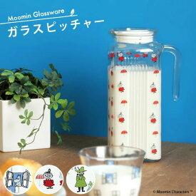 MOOMIN ガラスピッチャー(ミルクピッれチャー ムーミン ミィ お茶入 冷蔵庫ポット 麦茶ポット 水差し 北欧 ナチュラル Moomin)