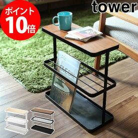 サイドテーブル ナイトテーブル 北欧 おしゃれ ベッドサイドテーブル タワー tower