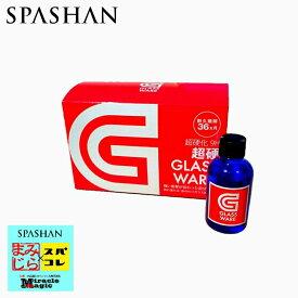 スパシャン SPASHAN ガラスコーティング グラスウェア 9H 待望のリニューアル GLASSWARE 耐久期間36ヶ月