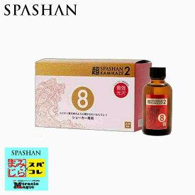 スパシャン SPASHAN 超KAMIKAZE2 チョウカミカゼ2 パワーアップして新登場 光沢重視のコーティング剤