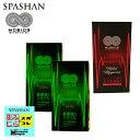 スパシャン SPASHAN MOBIOS モビオス メタル ミッペリン と ヴァーテックス 2個 スパシャン オイル 添加剤 チューニン…