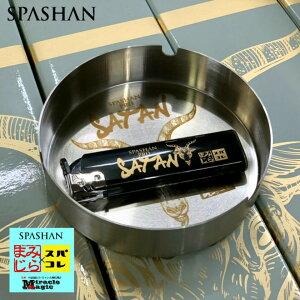 SPASHAN スパシャンプロ サタン 灰皿 と サタン ライター ブラック