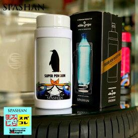 スパシャン ステイクール SPASHAN 限定デザイン STAY COOL ステンレスボトルクーラー スーパーペンギン ホワイト
