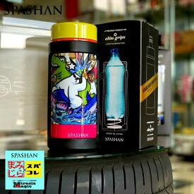 スパシャン ステイクール SPASHAN 限定デザイン STAY COOL ステンレスボトルクーラー Type-A