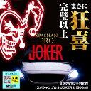 SPASHAN スパシャンプロ3 JOKER ジョーカー 数量限定 エコバッグ JOKERステッカー プレゼント
