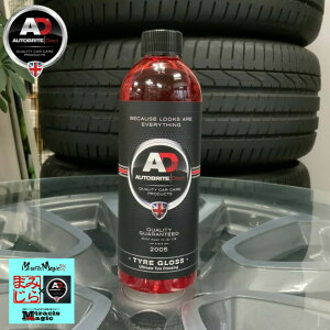 洗車 タイヤドレッシング タイヤコーティング 光沢 耐久 耐水 防汚 防水 艶 タイヤグロス Autobrite Direct メンテナンス 英国製