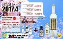 SPASHAN スパシャン2017+超☆KAMIKAZE+GLASSWARE 3点セット 総額5,970円相当!! Dr.ケアコレ3点セットをプレゼント!!
