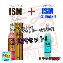 送料無料キャンペーン☆SPASHAN ミラマジ限定! ISM 2世代セット! ICE SHOCK+2016autumn