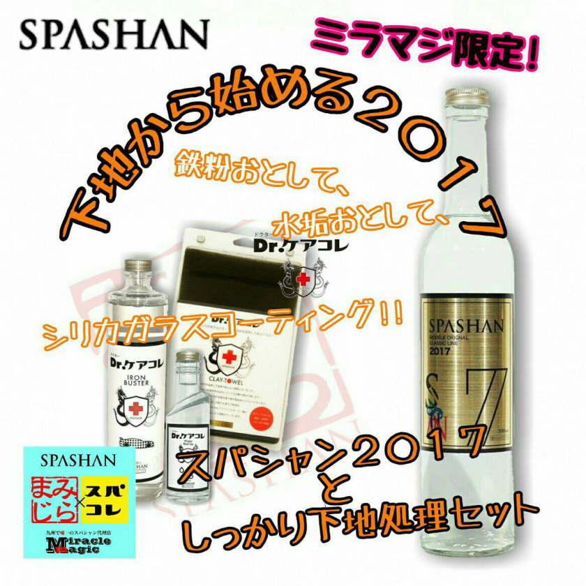 SPASHAN ミラマジ限定!アイアンバスターが500円! スパシャン2017としっかり下地処理セット!