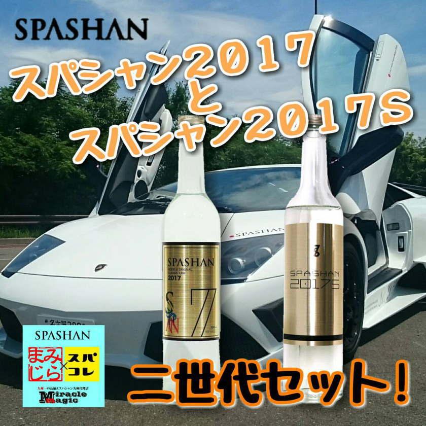 SPASHAN エコバッグ付き パワーアップして新登場のスパシャン2017Sと大勢の愛好家をもつスパシャン2017の二世代セット