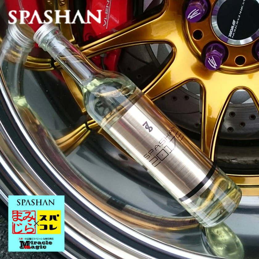 公式ステッカープレゼント SPASHAN 新登場 スパシャン 2017S 艶と防汚性をアップして疎水力は継続