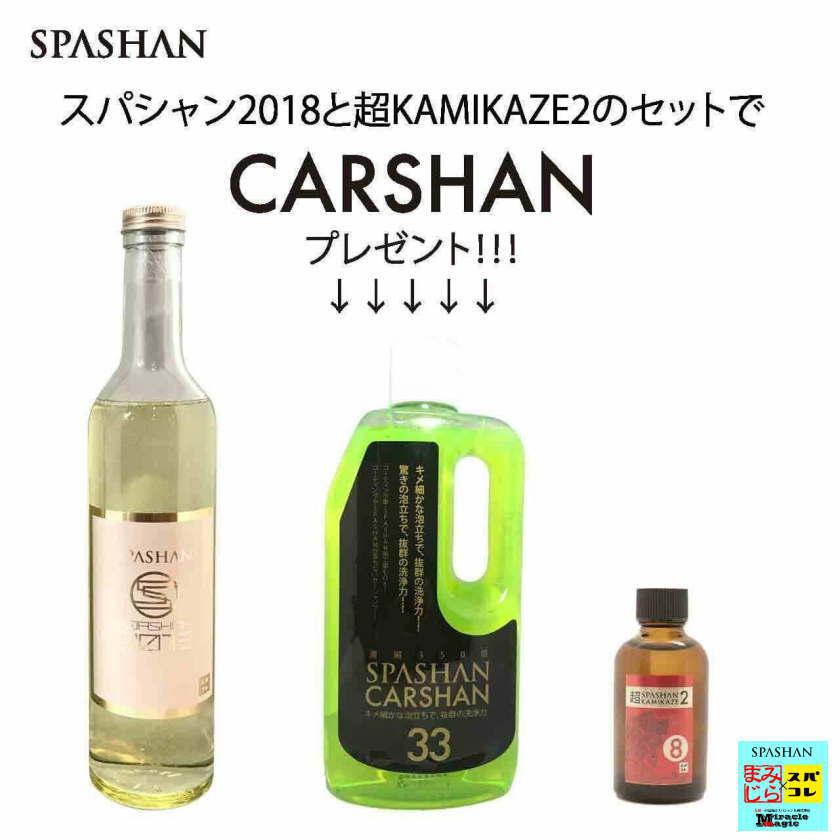 SPASHAN公式カレンダー2018 先着380名様プレゼント 公式ステッカープレゼント SPASHAN 新製品カーシャンプーCARSHANを無料でゲット スパシャン2018と超KAMIKAZE2