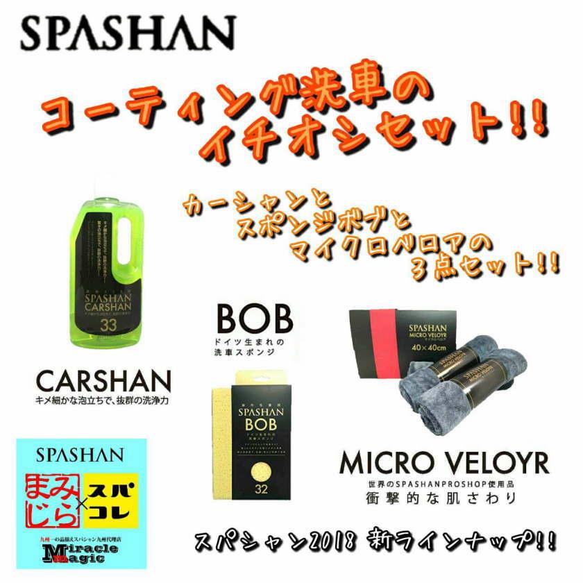 公式ステッカープレゼント SPASHAN コーティング洗車のイチオシセット CARSHANカーシャンとスポンジBOBとマイクロベロアの3点セット