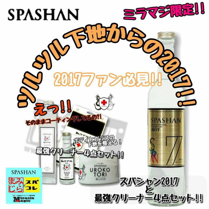 SPASHAN エコバッグ付き ミラマジ限定 アイアンバスターが500円 スパシャン2017と最強クリーナー4点セット