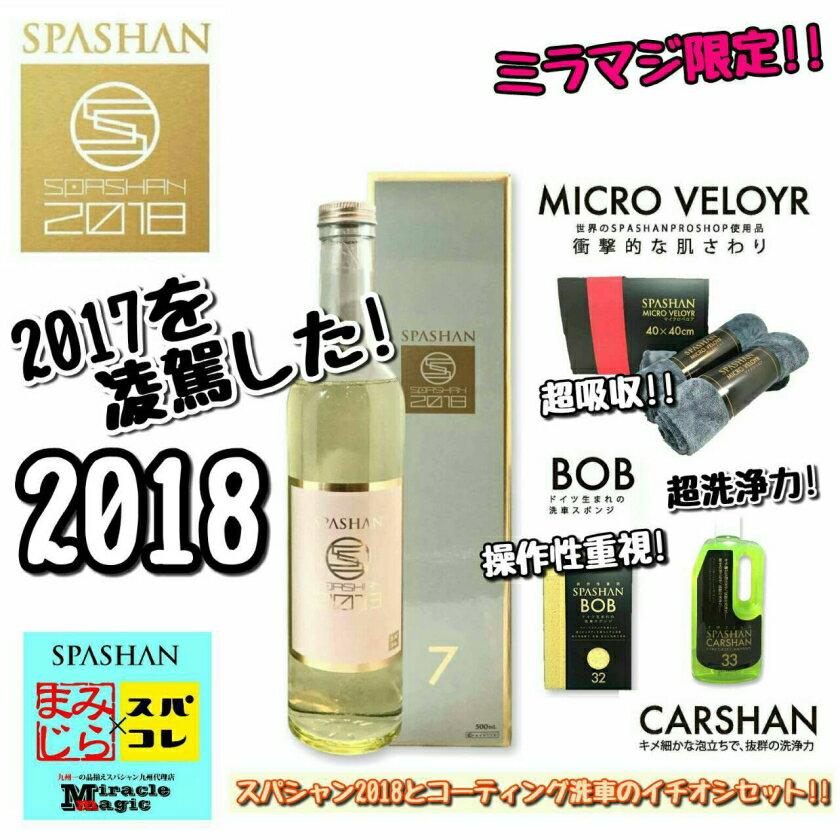 SPASHAN公式カレンダー2018 先着380名様プレゼントN スパシャン2018とカーシャンとスポンジBOBとマイクロベロアの4点セット コーティング洗車のイチオシセット
