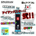 SPASHAN アイアンバスター弐 Dr.ケアコレ アイアンバスター2