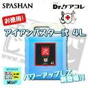 SPASHAN アイアンバスター弐 Dr.ケアコレ アイアンバスター2 4L