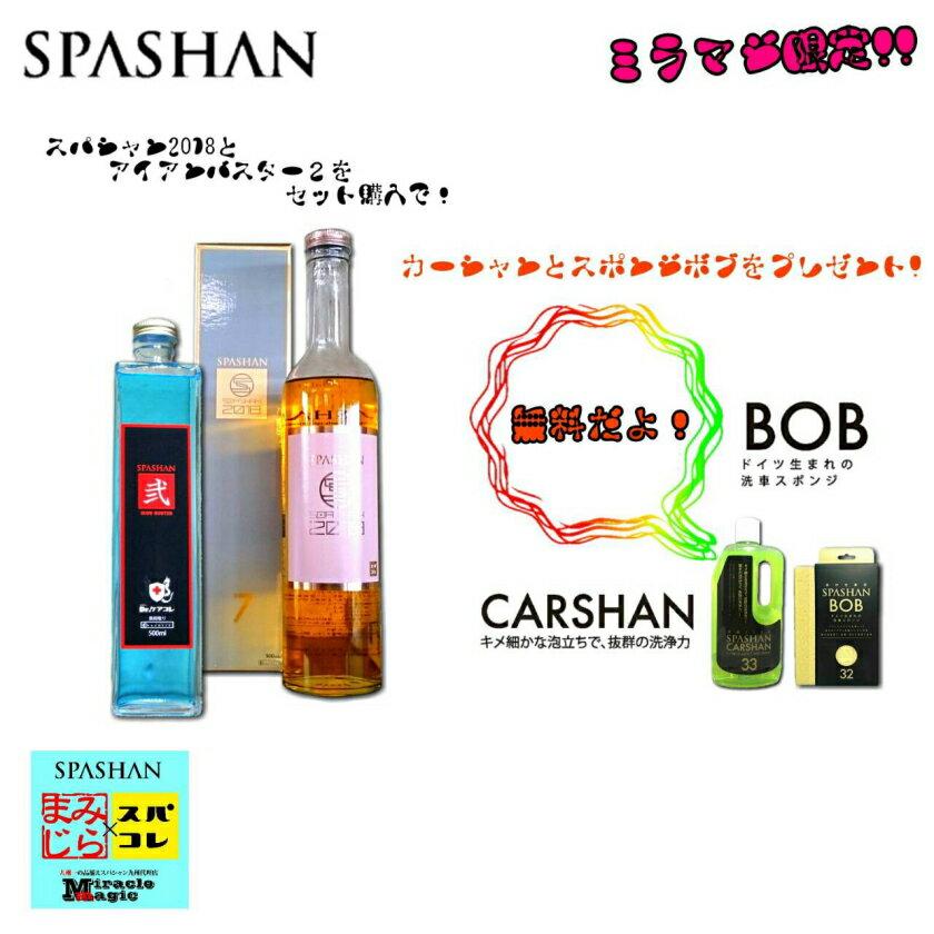 SPASHAN スタートセット スパシャン2018とアイアンバスター2 カーシャンとBOBプレゼント