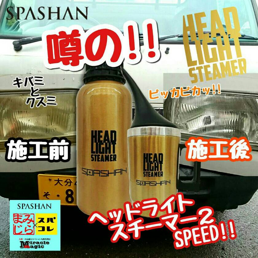 SPASHAN スパシャン ヘッドライトスチーマー2 SPEED 8月入荷予定