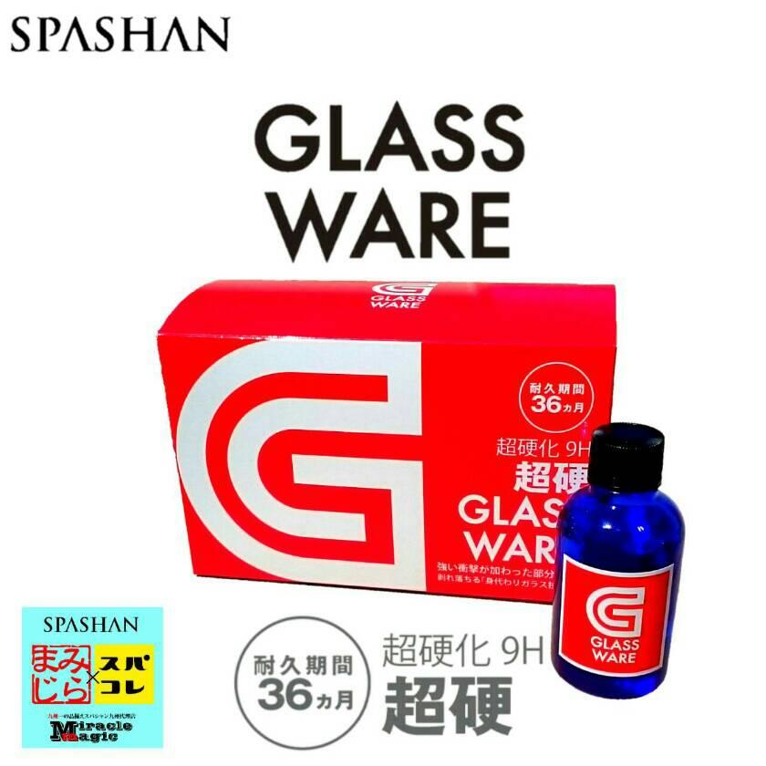 SPASHAN スパシャン グラスウェア 9H 待望のリニューアル GLASSWARE 耐久期間36ヶ月