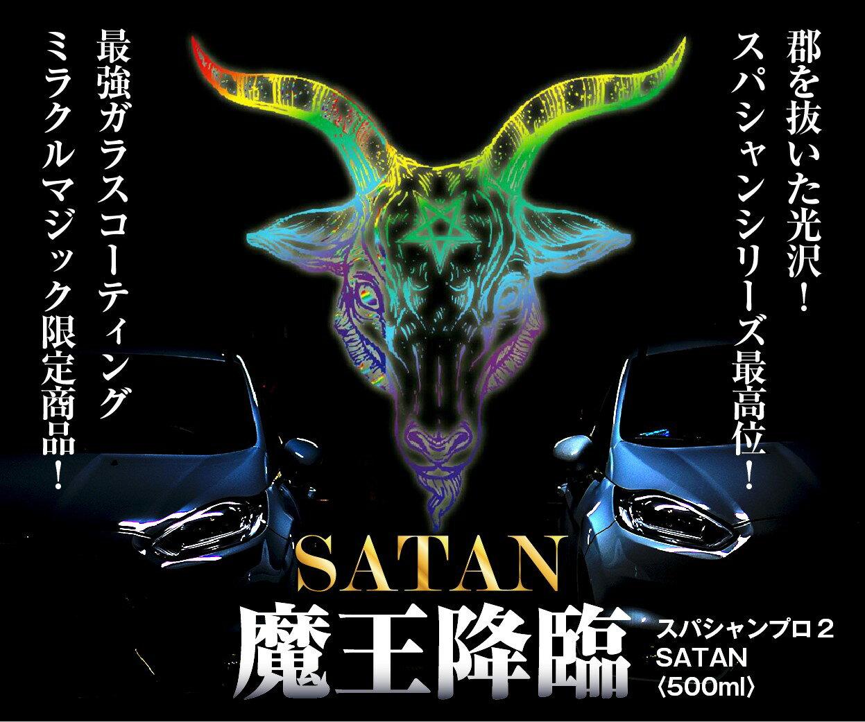 SPASHAN スパシャンプロ2 スパシャンシリーズ最高位【SATAN】ミラクルマジック限定商品
