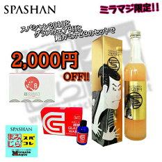 SPASHANスパシャン2019と超カミカゼ3とグラスウェア9H3点セット2,000円OFF公式新作エコバッグプレゼント先着300名様