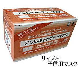 【日本製】MERS・PM2.5対応 子供用マスク アレルキャッチャーマスク S(キッズ)サイズ 30枚