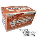 アレルキャッチャー マスク S 30枚x3箱 子供用マスク【日本製】MERS PM2.5